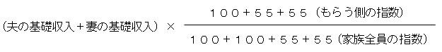 婚姻費用算定の計算式